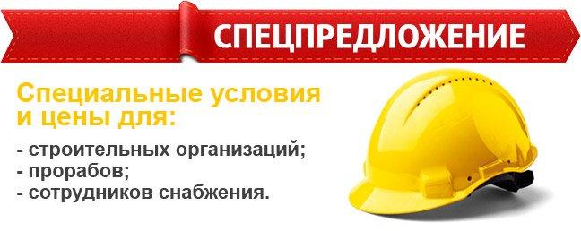 Особые условия для строительных бригад